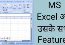 MS excel aur uske features