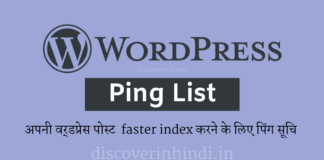 WordPress Post ke Fast Indexing ke liye Ping List (2020 Updated)