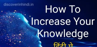 Increase Knowledge