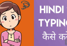 Type in Hindi - Computer par typing karna sikhe