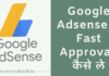 Google Adsense Approval Trick in Hindi