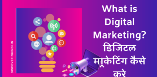 digital marketing kya hai in hindi