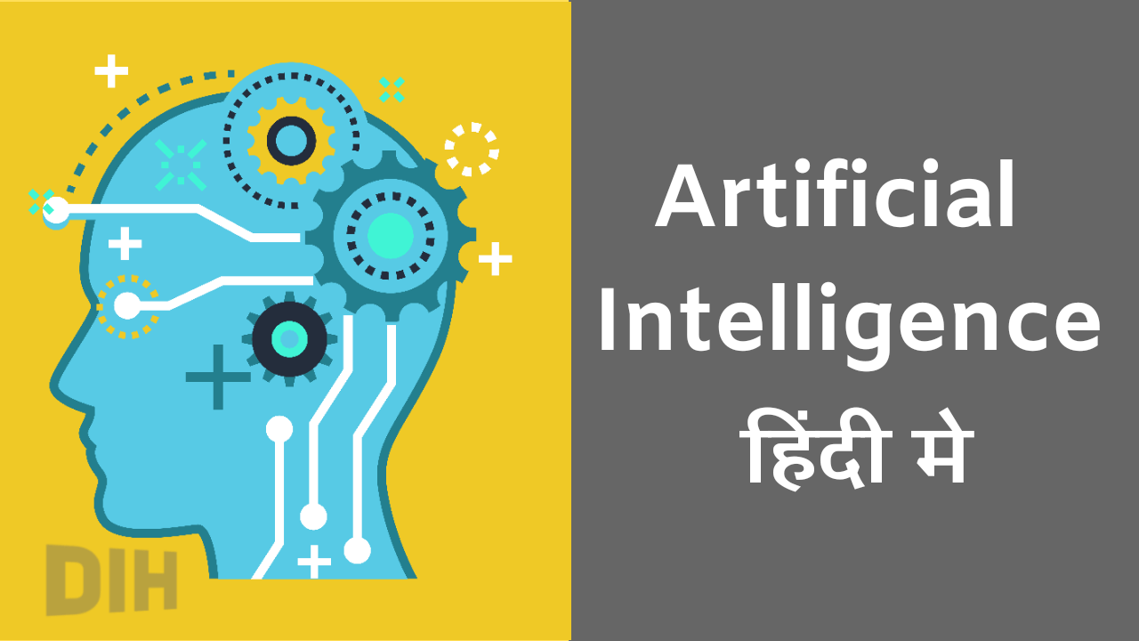 Artificial Intelligence in Hindi