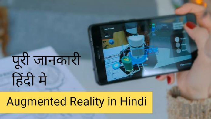 Augmented Reality in Hindi