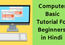 Computer kya hai - basic tutorial in Hindi