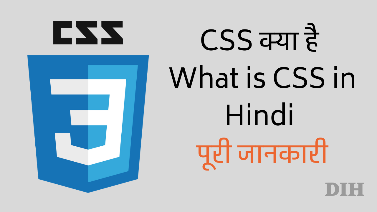 CSS full form What is CSS in Hindi