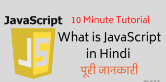 What is Javascript in Hindi