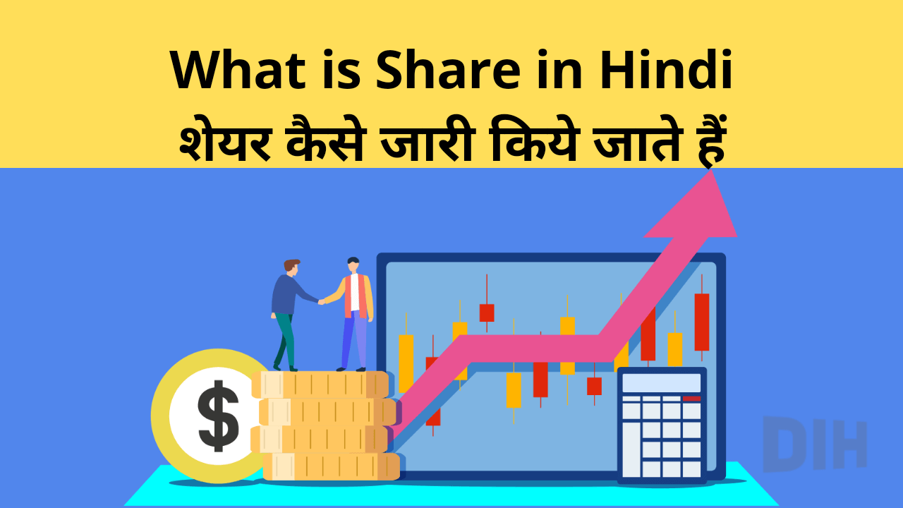 What is share in Hindi - Share meaning in hindi
