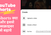 YouTube shorts kya hai