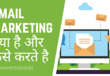 Email marketing kya hai - hindi