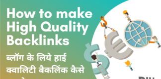 High quality backlink kaise banaye