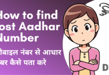 Mobile number se aadhar number kaise pata kare