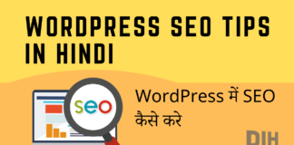 wordpress seo tips in hindi