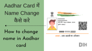 How to name change in Aadhar card