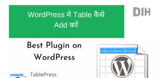 TablePress plugin - How to add table in Wordpress Hindi