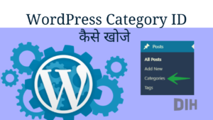 WordPress Category ID kaise find kare