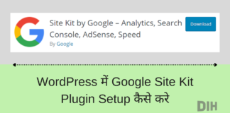 Google site kit plugin setup in hindi