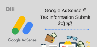 google adsense me tax information submit kaise kare hindi